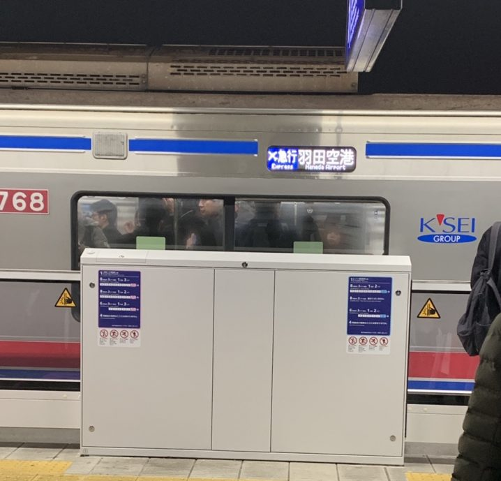 羽田空港線電車