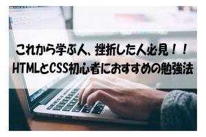 これから学ぶ人、挫折した人必見!HTMLとCSS初心者におすすめの勉強法