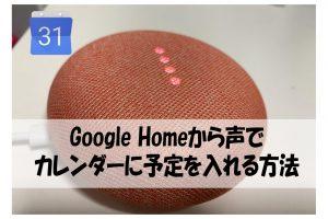 簡単!Google Homeから声でカレンダーに予定を入れる方法