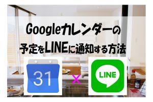 Googleカレンダーの予定をLINEに通知する方法