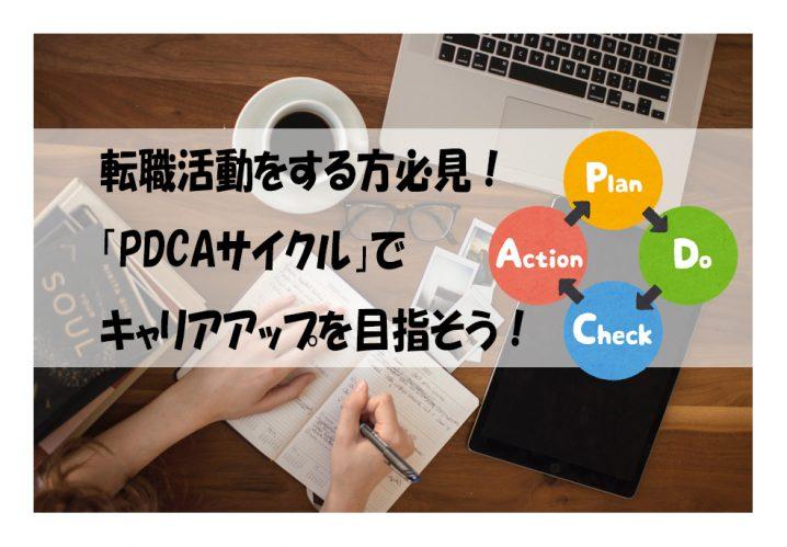 転職活動をする方必見!「PDCAサイクル」でキャリアアップを目指そう!