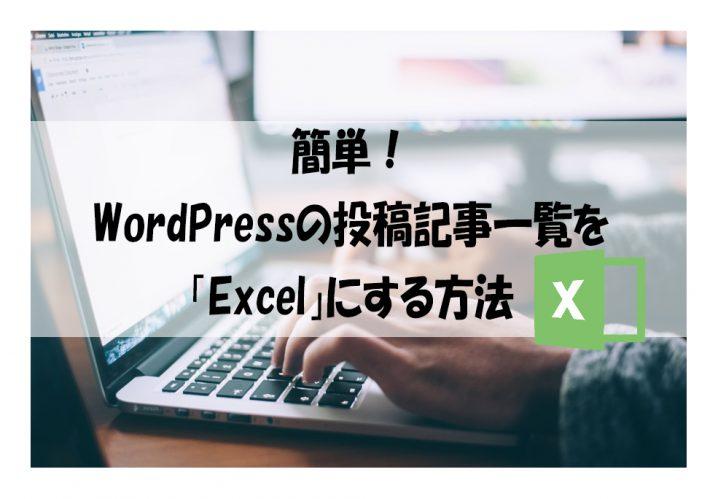 簡単!Wordpressの投稿記事一覧をエクセルにする方法