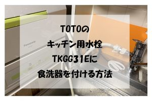 TOTOのキッチン用水栓TKGG31Eに食洗器を付ける方法