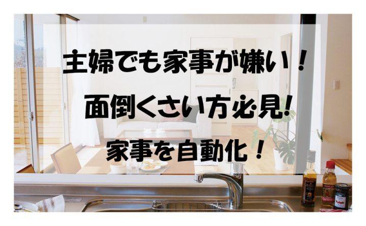 主婦でも家事が嫌い!めんどくさい方必見の家事を自動化!