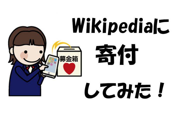 Wikipediaに寄付してみた