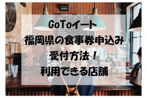 GoToイート 福岡県の食事券申込み 受付方法! 利用できる店舗