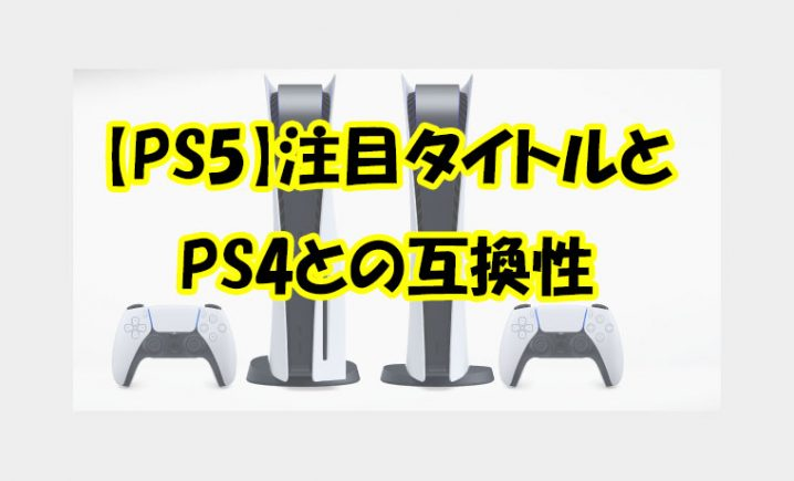 PS5注目タイトルとPS4との互換性