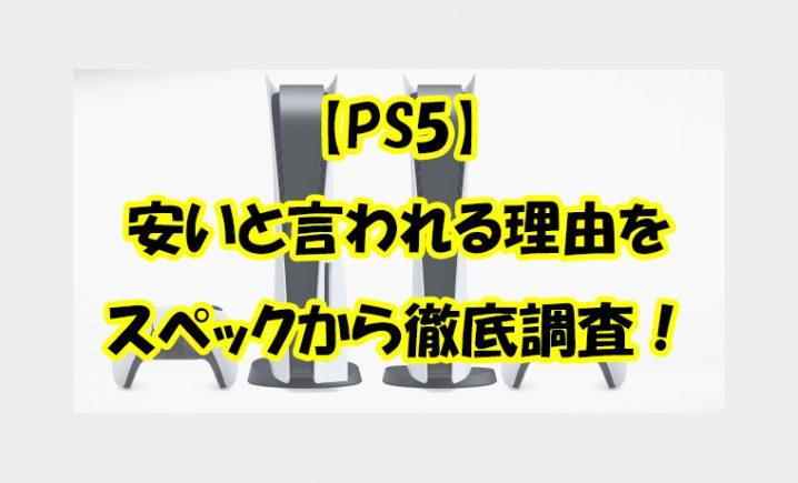 PS5安すぎ