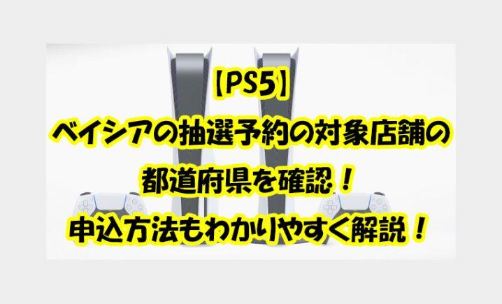 ベイシアのPS5の抽選予約の店舗都道府県を確認