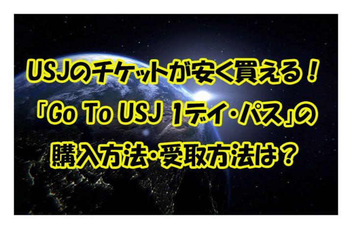 USJのチケットが安く買える!「Go To USJ 1デイ・パス」の購入方法・受取方法は?