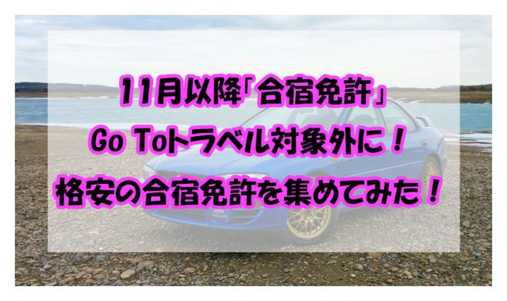 11月以降「合宿免許」Go Toトラベル対象外に!格安の合宿免許を集めてみた!