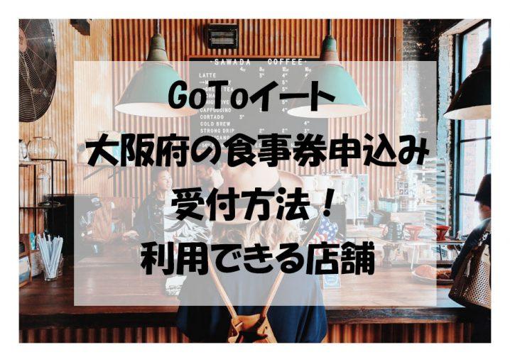 GoToイート 大阪府の食事券申込み 受付方法! 利用できる店舗