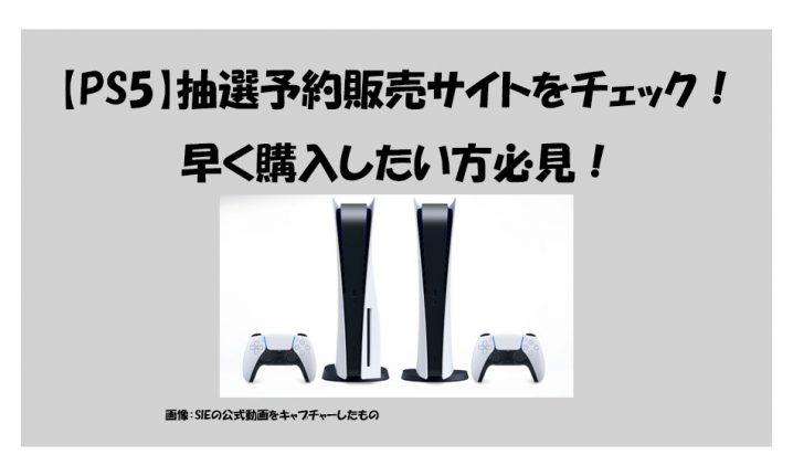 【PS5】抽選予約販売サイトをチェック! 早く購入したい方必見!