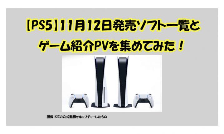 【PS5】11月12日発売タイトル一覧とゲーム紹介PVを集めてみた!