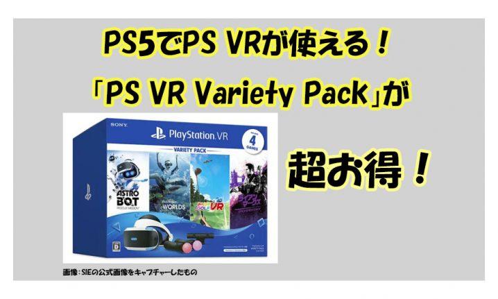 PS5でPS VRが使える! 「PlayStation VR Variety Pack」が超お得