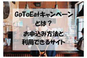 gotoeatキャンペーンとは?お申込み方法と利用できるサイト