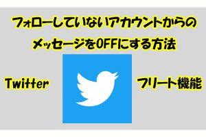 Twitterフリートフォローしていないアカウントからの メッセージをOFFにする方法
