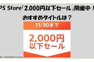 PS Store「2,000円以下セール」開催中!おすすめタイトルは?
