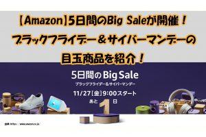 【Amazon】5日間のBig Saleが開催! ブラックフライデー&サイバーマンデーの 目玉商品を紹介!
