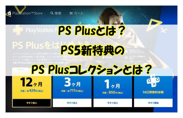 PS Plusとは?PS5新特典のPS Plusコレクションとは?
