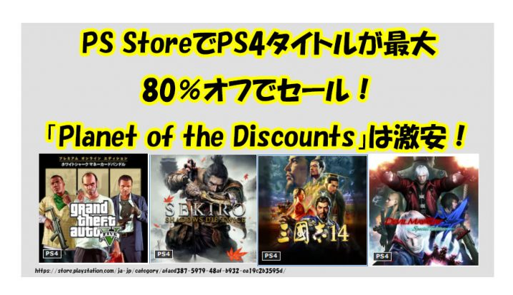 PS StoreでPS4タイトルが最大 80%オフでセール! 「Planet of the Discounts」は激安!