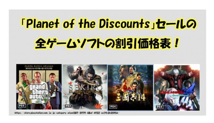 「Planet of the Discounts」セールの 全ゲームソフトの割引価格表!