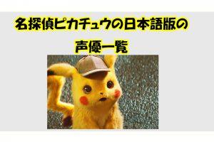 名探偵ピカチュウの日本語版の 声優一覧