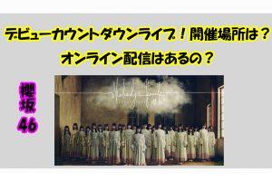 櫻坂46 デビューカウントダウンライブ!開催場所は?オンライン配信はあるの?