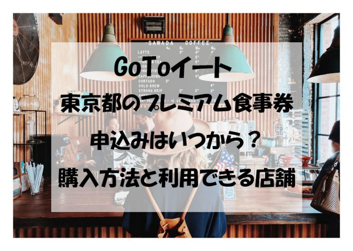 GoToイート 東京都のプレミアム食事券申込みはいつから?購入方法と利用できる店舗
