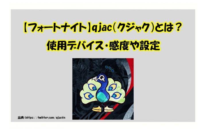 【フォートナイト】qjac(クジャク)とは? 使用デバイス・感度や設定