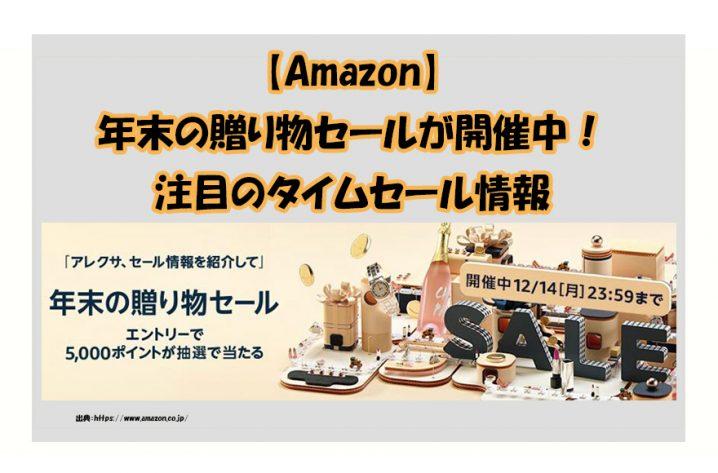 【Amazon】年末の贈り物セールが開催中! 注目のタイムセール情報