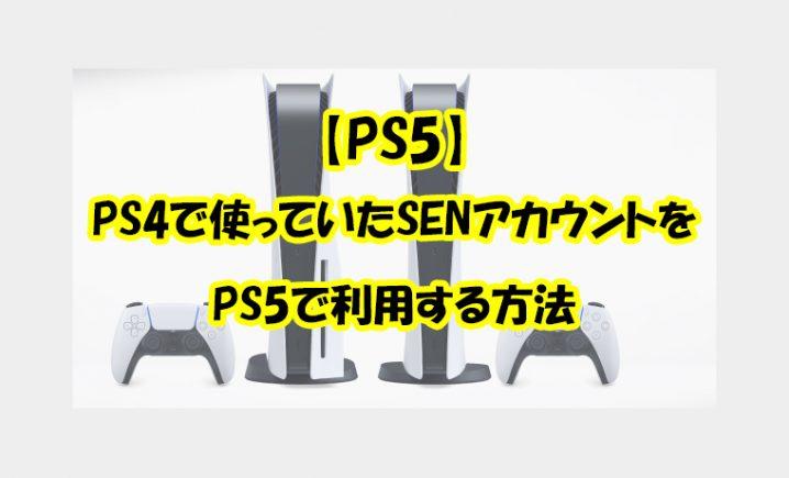 【PS5】PS4で使っていたSENアカウントをPS5で利用する方法