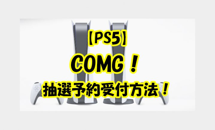 【PS5】【12月24日~】COMG!の抽選予約販売の受付方法!