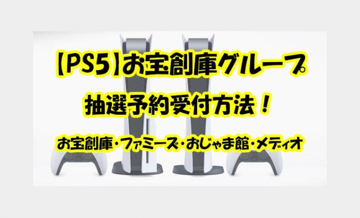【PS5】【12月31日~】お宝創庫・ファミーズ・おじゃま館・メディオの抽選予約販売の受付方法!