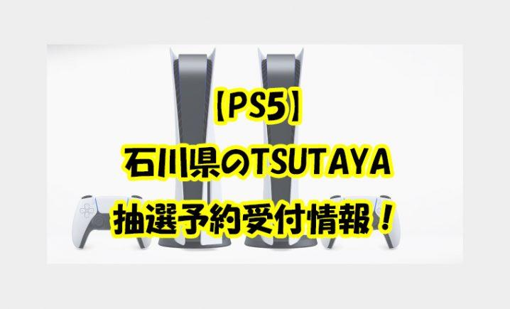 【PS5】石川県TSUTAYA金沢店の抽選予約販売情報!