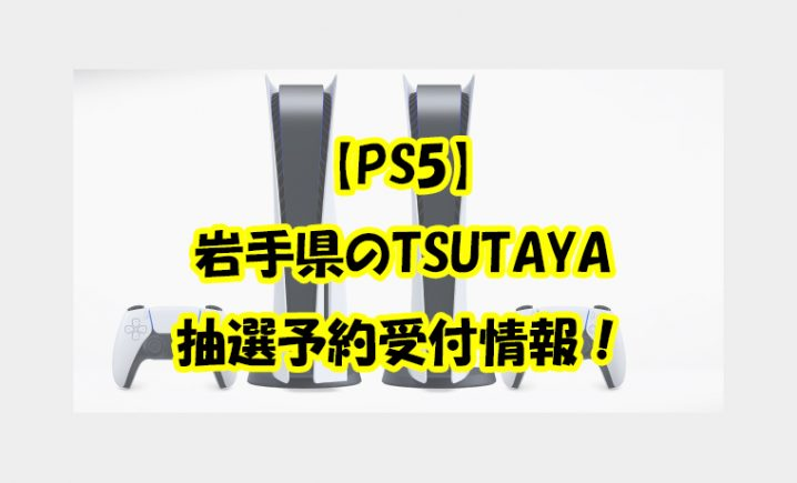 【PS5】 岩手県のTSUTAYA 抽選予約受付情報!