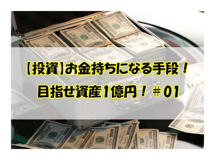 【投資】お金持ちになる手段! 目指せ資産1億円!#01