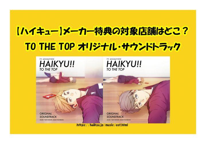 【ハイキュー】メーカー特典の対象店舗はどこ?|TO THE TOP オリジナル・サウンドトラック