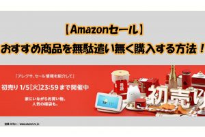 【Amazon 初売り】おすすめ商品を無駄遣い無く購入する方法!