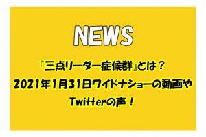 『三点リーダー症候群』とは?実際の2021年1月31日ワイドショーの動画やTwitterの声!