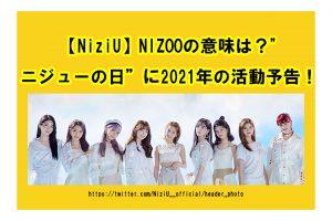 "【NiziU】NIZOOの意味は?""ニジューの日""に2021年の活動予告!"
