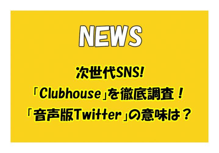 現在招待制の次世代SNS「Clubhouse」を徹底調査!「音声版Twitter」の意味は?