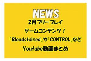 2月フリープレイのゲームコンテンツ!『Bloodstained』や『CONTROL』などYoutubeまとめ