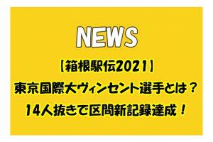 【箱根駅伝2021】東京国際大ヴィンセント選手とは?14人抜きで区間新記録達成!