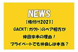【格付け2021】GACKT(ガクト)のペアが倖田來未の理由!プライベートでも仲良しは本当?