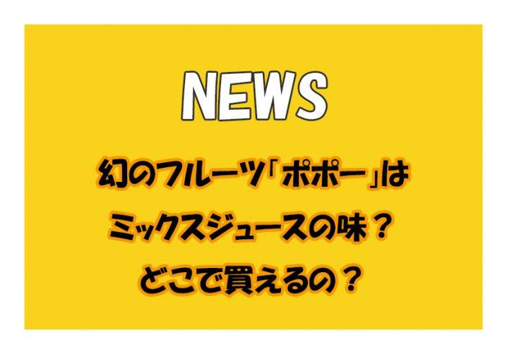 【正月千鳥】幻のフルーツ「ポポー」はミックスジュースの味?どこで買えるの?
