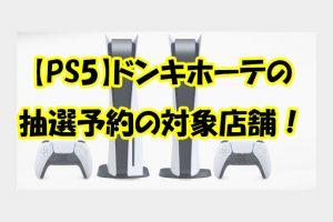 【PS5】第4弾1月20日~1月24日ドンキホーテのPS5抽選予約方法・予約店舗
