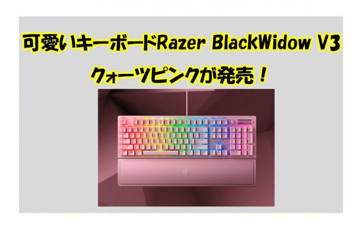 2021年1月29日Razer BlackWidow V3クォーツピンクが発売!可愛いゲーミングキーボード!