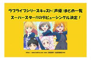 ラブライブシリーズキャスト(声優)まとめ一覧 |スーパースター!! Liella! のデビューシングル決定!