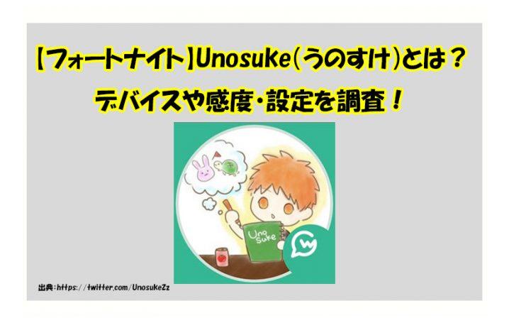 【フォートナイト】GWに加入したUnosuke(うのすけ)とは?デバイスや感度・設定を調査!